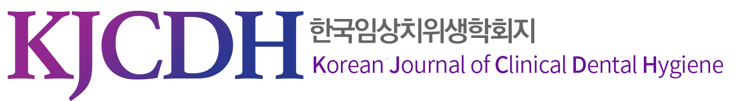 Korean Journal of Clinical Dental Hygiene